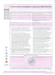 Сертификат-гарантия