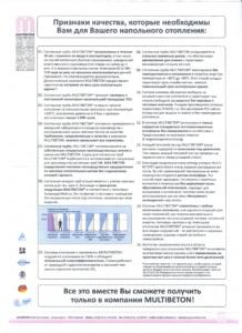 Сертификат качества MULTIBETON